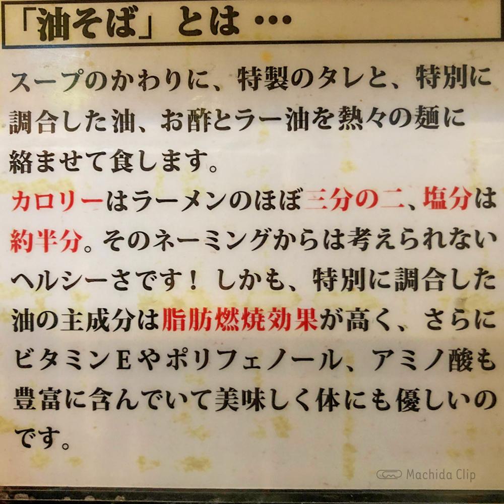 東京油組総本店 町田組のメニューの写真