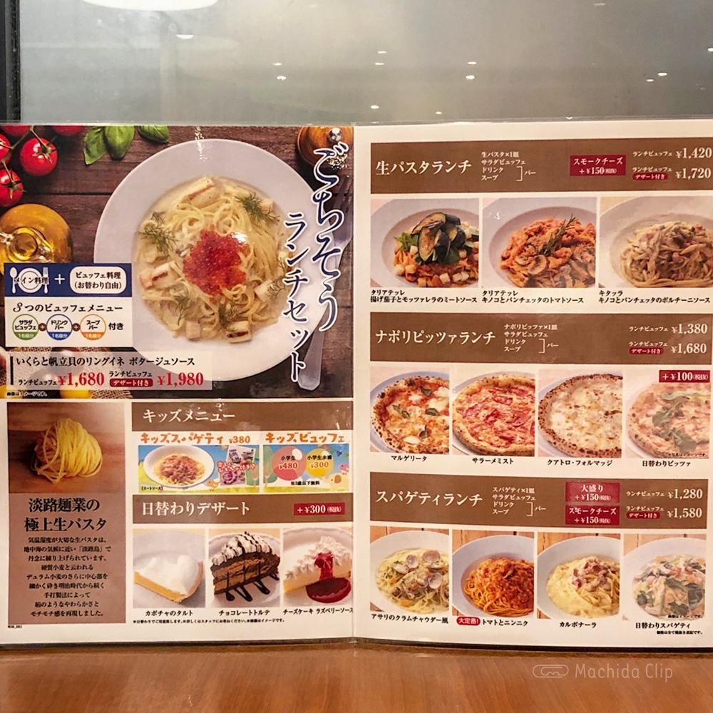 カプリチョーザ 町田モディ店のメニューの写真