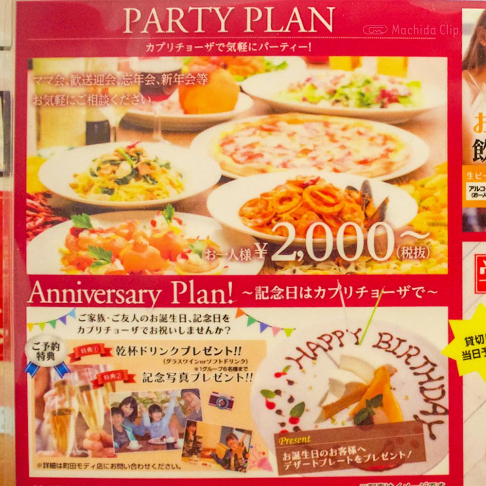 カプリチョーザ 町田モディ店のパーティーメニューの写真