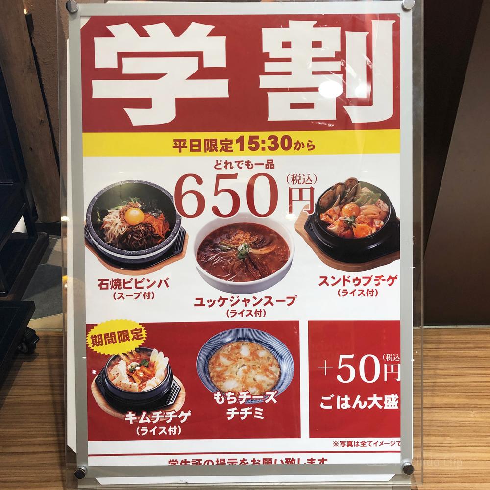 韓国家庭料理 チェゴヤ 町田東急ツインズ店のメニューの写真