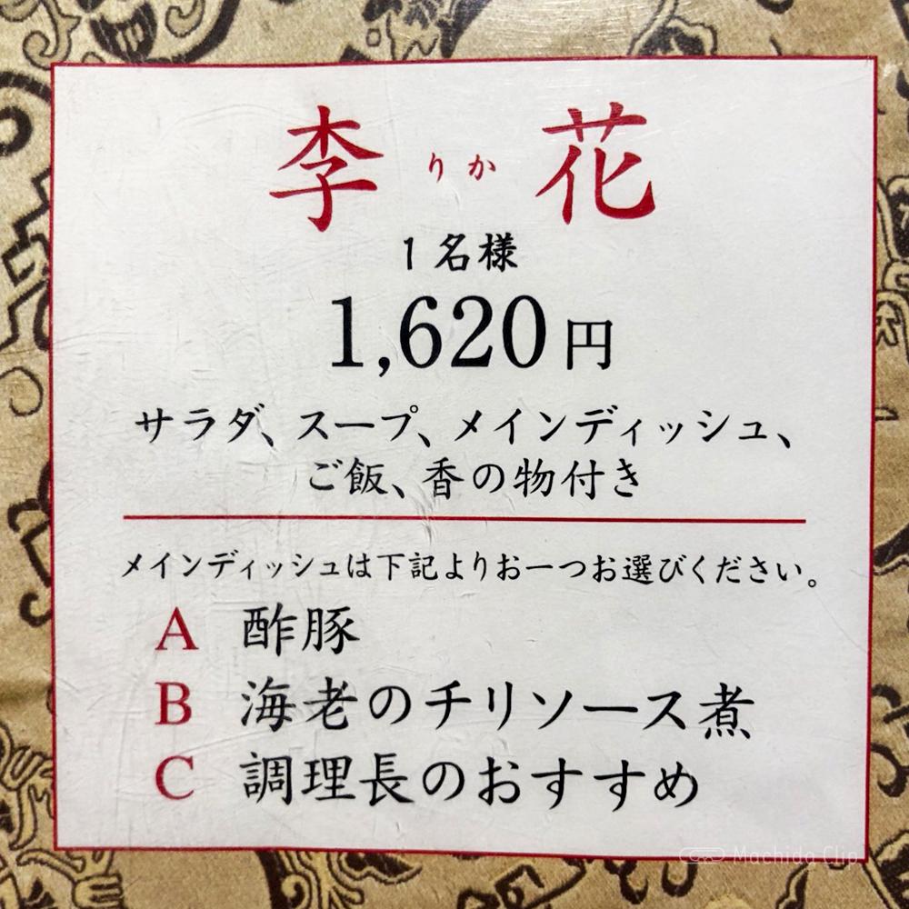 中国名菜 銀座アスター プティシーヌ町田のメニューの写真