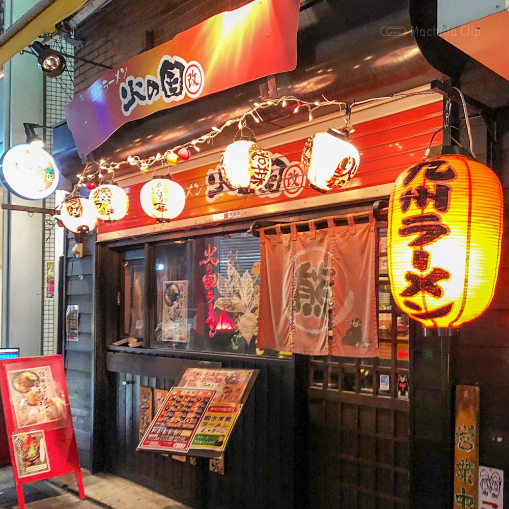 熊本ラーメン 火の国 改の外観の写真
