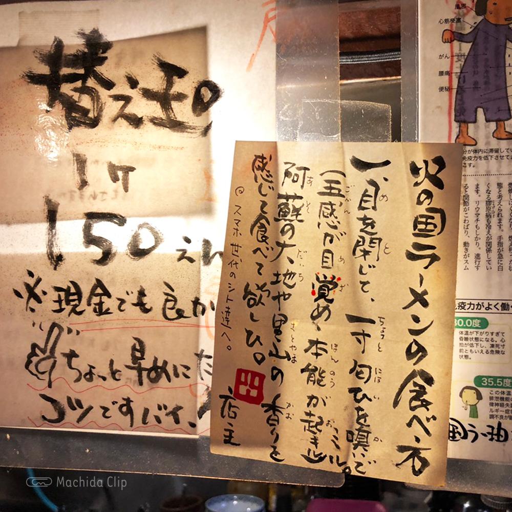 熊本ラーメン 火の国 改のメニューの写真