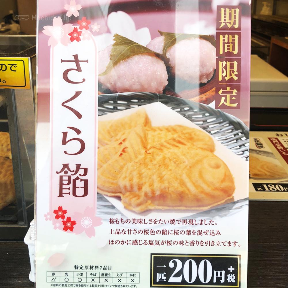 鳴門鯛焼本舗 町田店のメニューの写真
