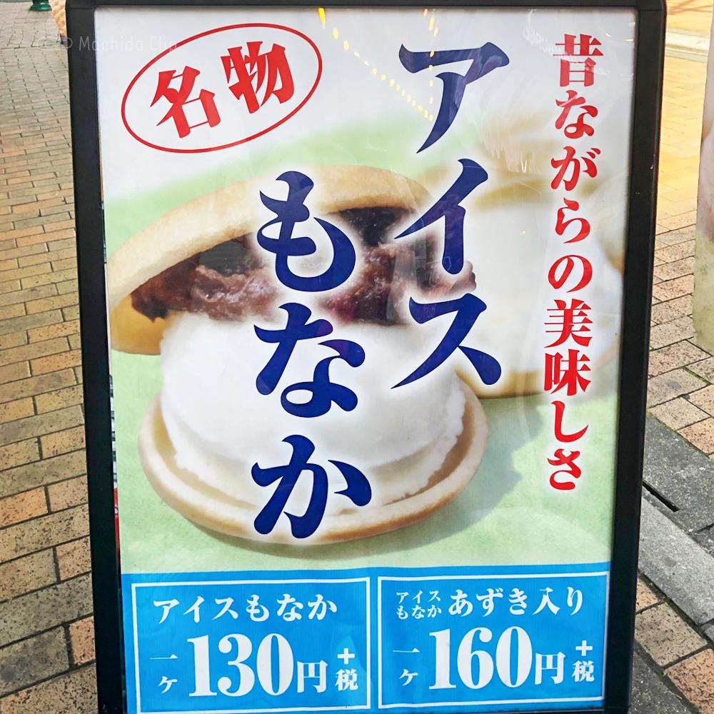 鳴門鯛焼本舗 町田店の看板の写真