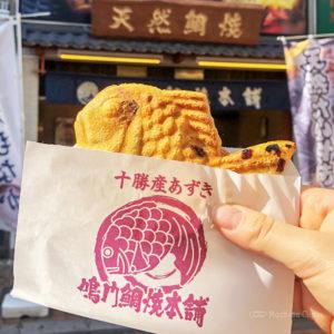 【閉店】町田の天然たい焼き「鳴門鯛焼本舗」鳴門金時いもがおすすめ!仲見世商店街すぐの写真