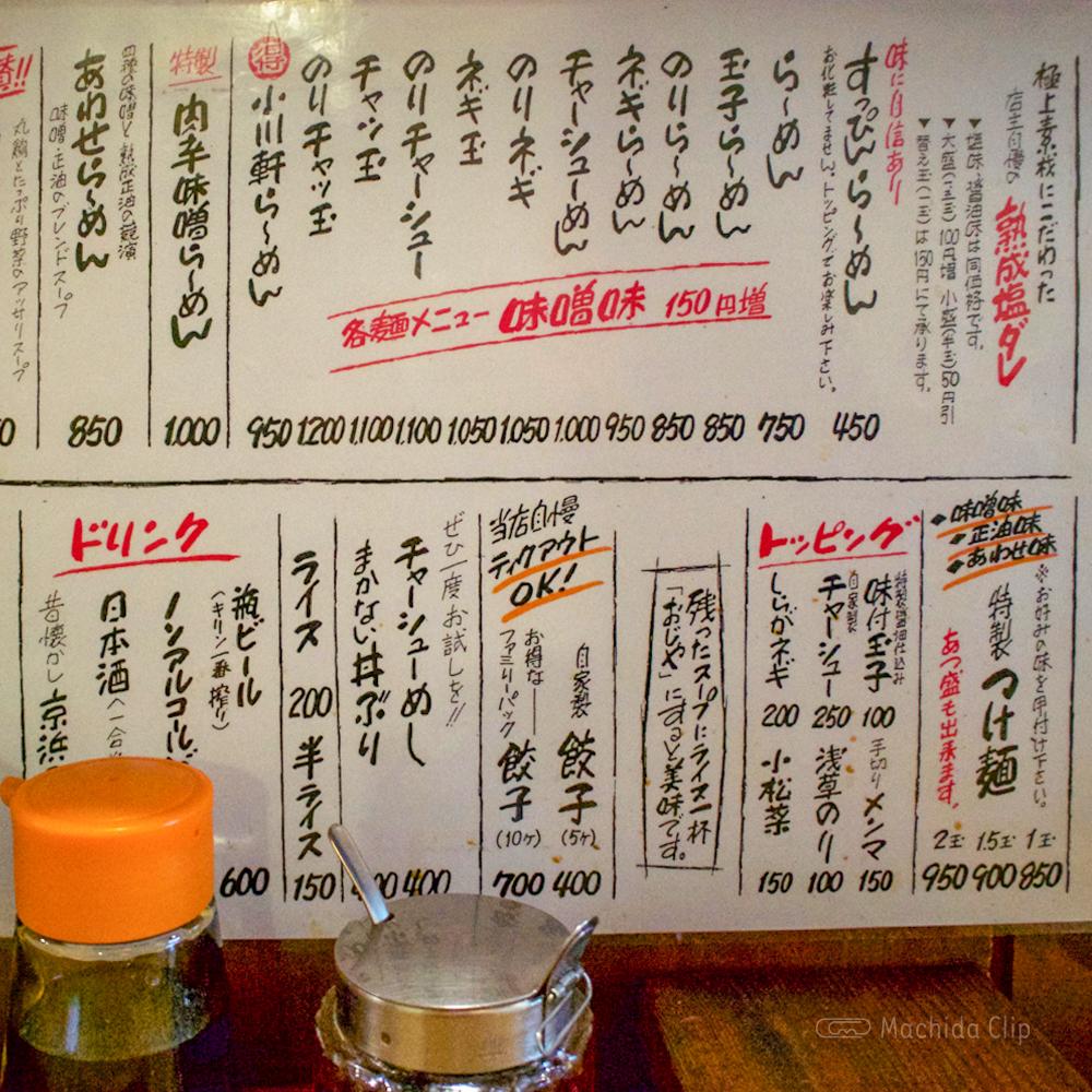 小川軒のメニューの写真