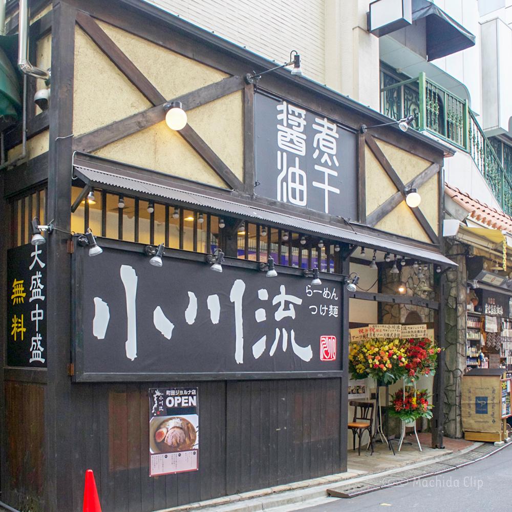 らーめん小川流 町田ジョルナ店の外観の写真