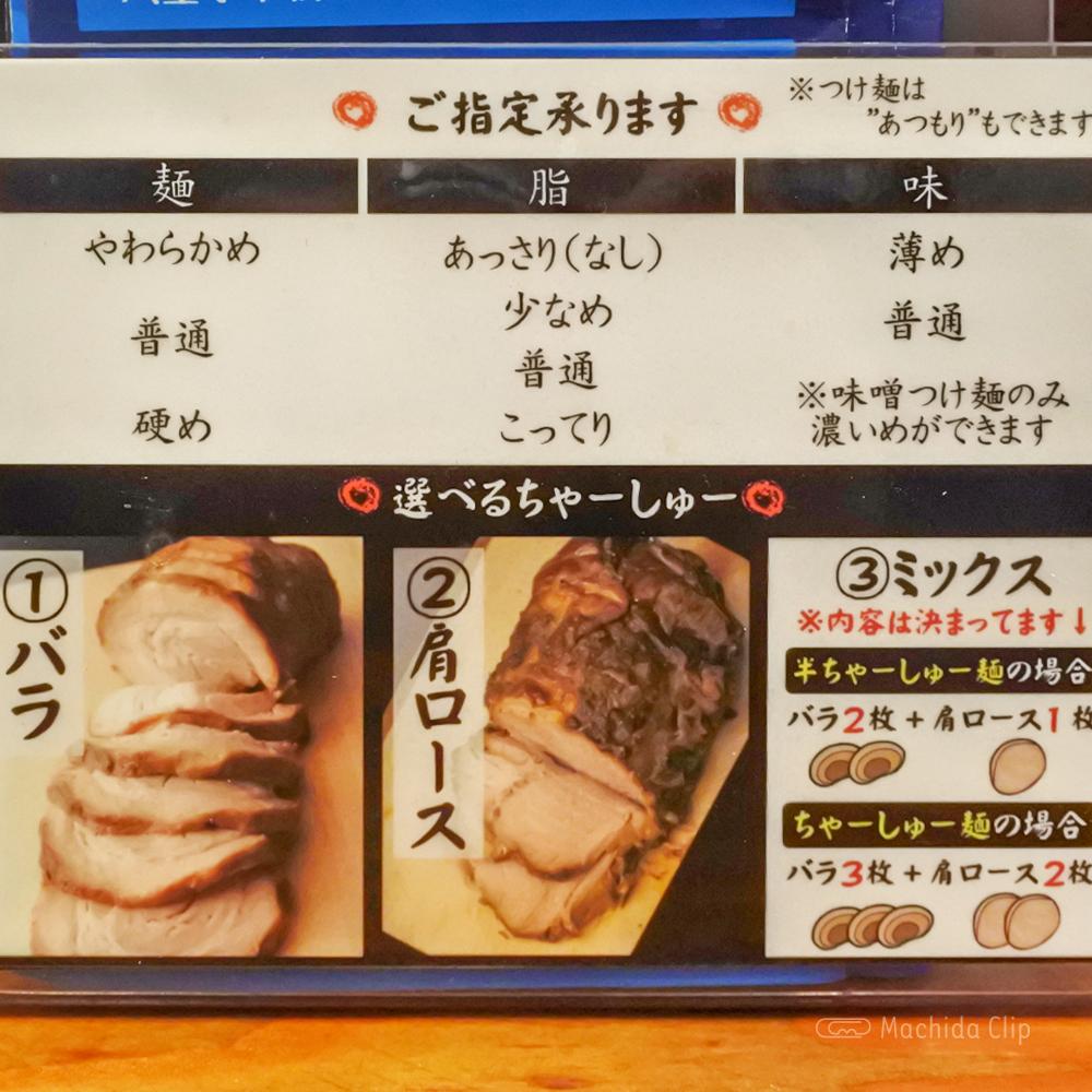 らーめん小川流 町田ジョルナ店のメニューの写真