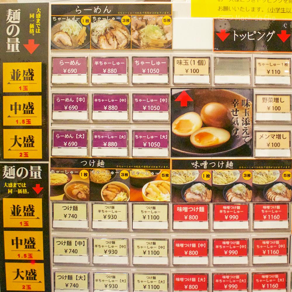 らーめん小川流 町田ジョルナ店の券売機の写真