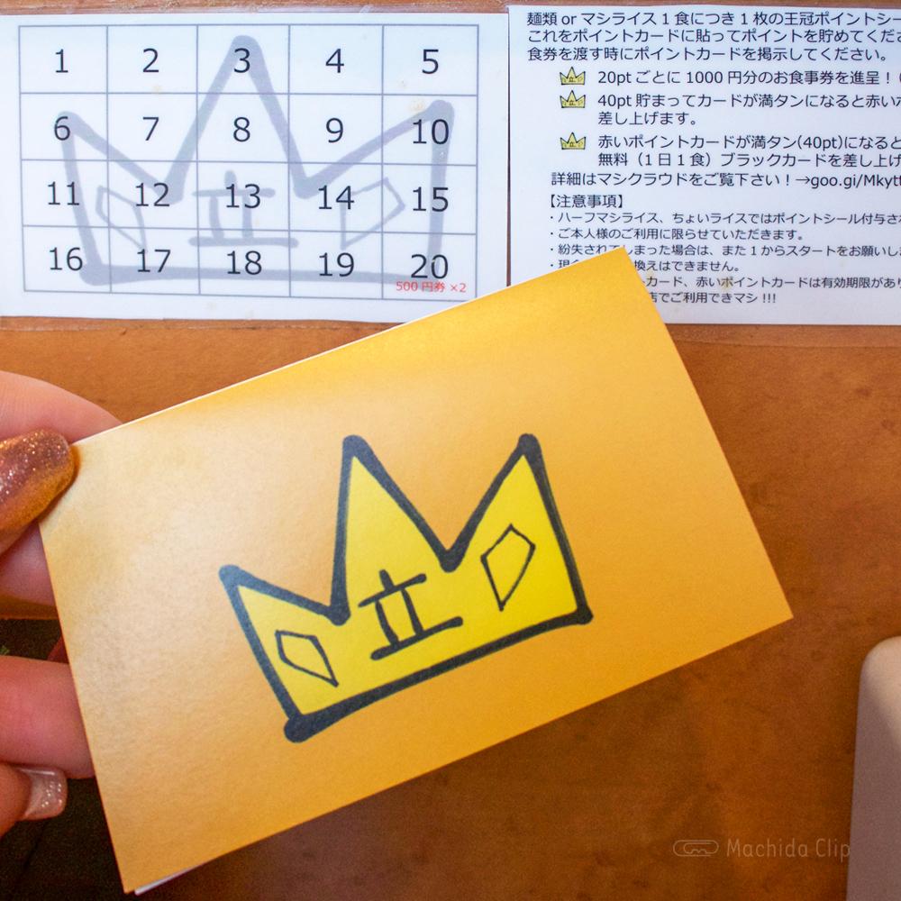 立川マシマシ ロイヤルスープのスタンプカードの写真