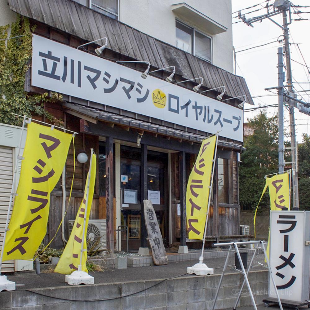 立川マシマシ ロイヤルスープの外観の写真