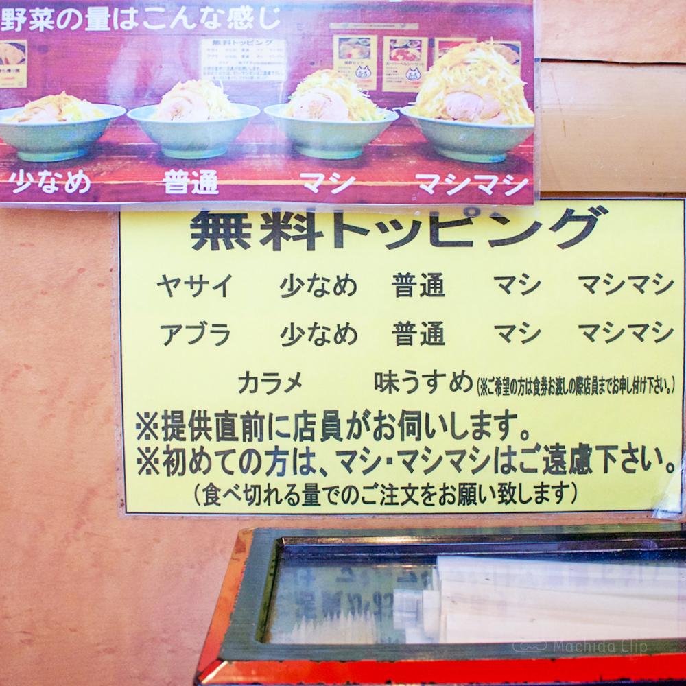 立川マシマシ ロイヤルスープのメニューの写真