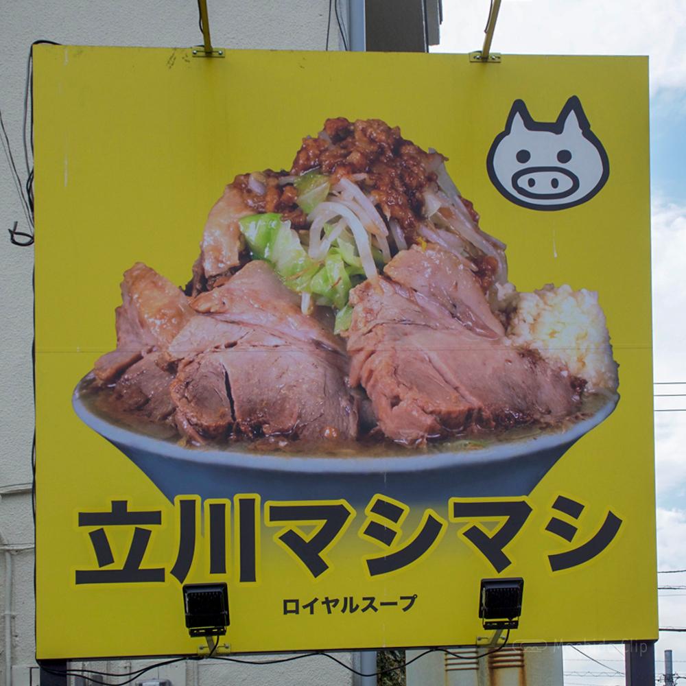 立川マシマシ ロイヤルスープの看板の写真