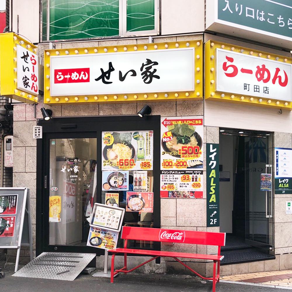せい家 町田店の外観の写真