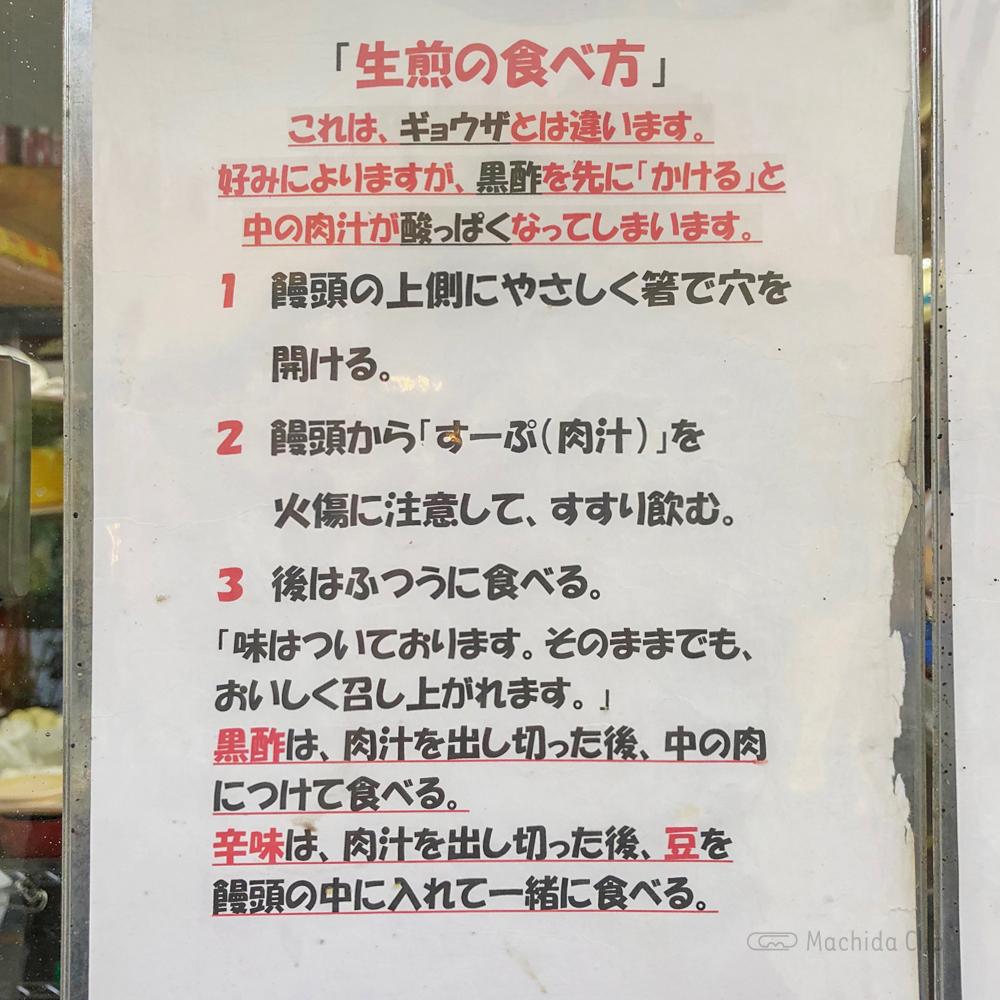 小陽生煎饅頭屋の食べ方の写真