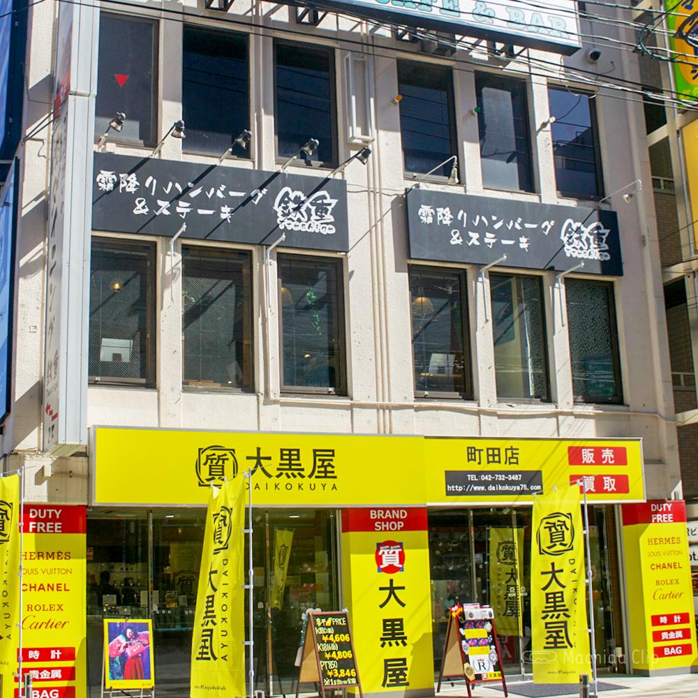 肉ダイニング 鉄重 町田店の外観の写真