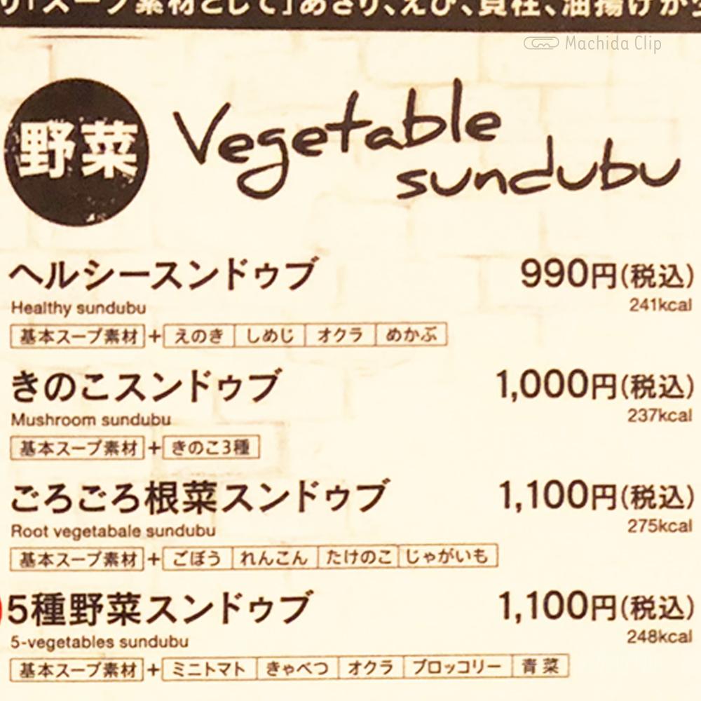 東京純豆腐 ルミネ町田店のメニューの写真