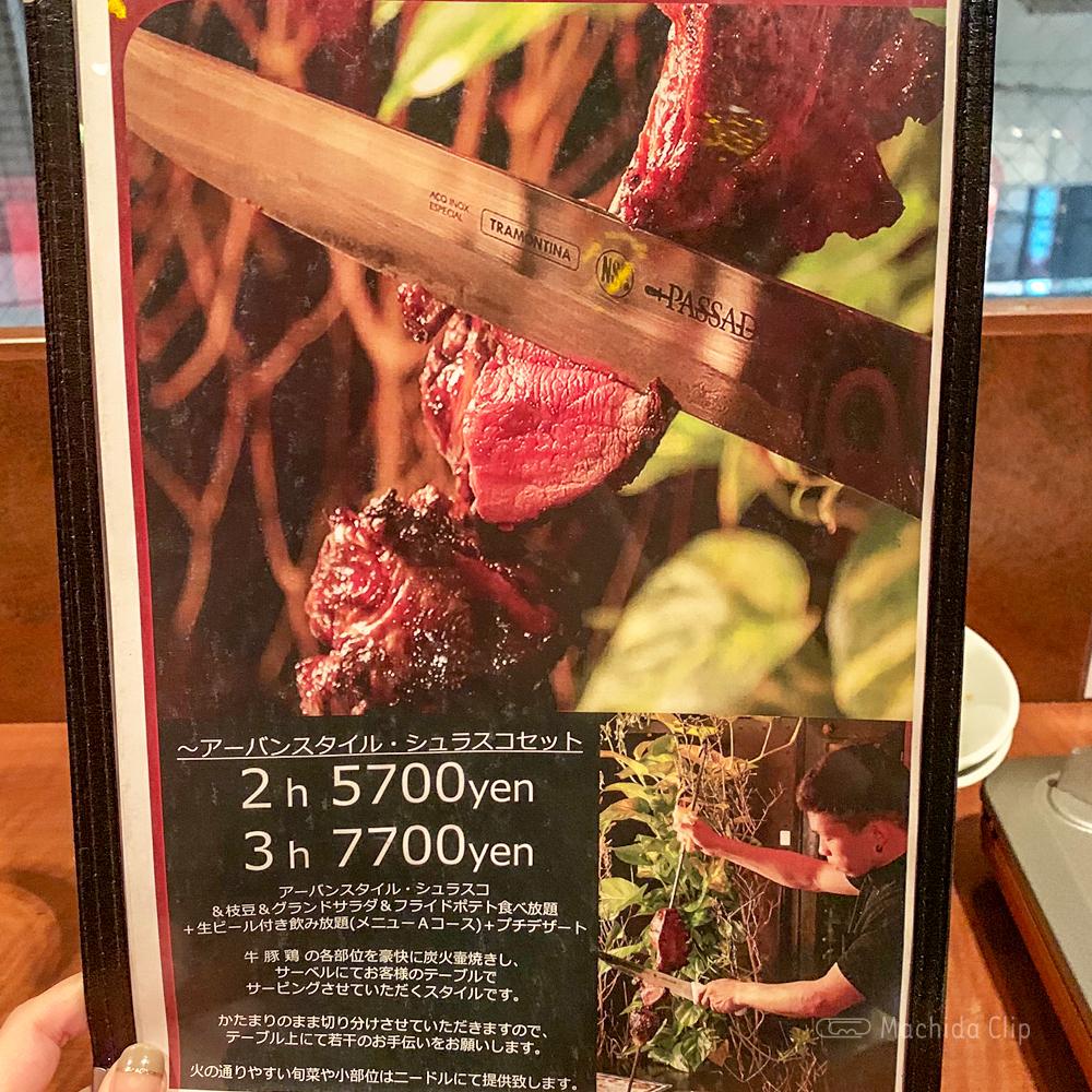 キャンティーナ 町田店のシュラスコセットメニューの写真