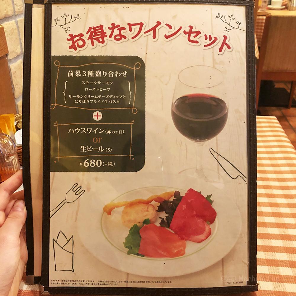 イタリアンダイニングDONA 小田急マルシェ 町田店のワインセットメニューの写真