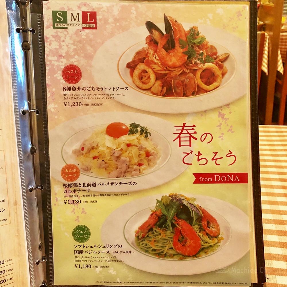 イタリアンダイニングDONA 小田急マルシェ 町田店のメニューの写真