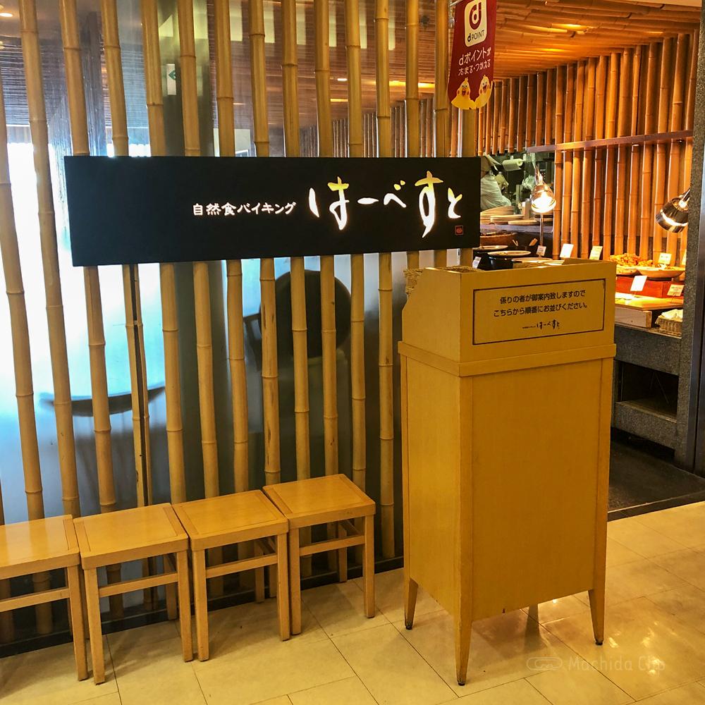 はーべすと 小田急百貨店町田店の外観の写真