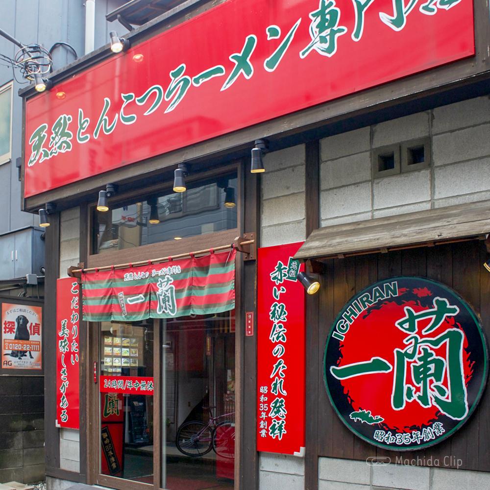 一蘭 町田店の外観の写真