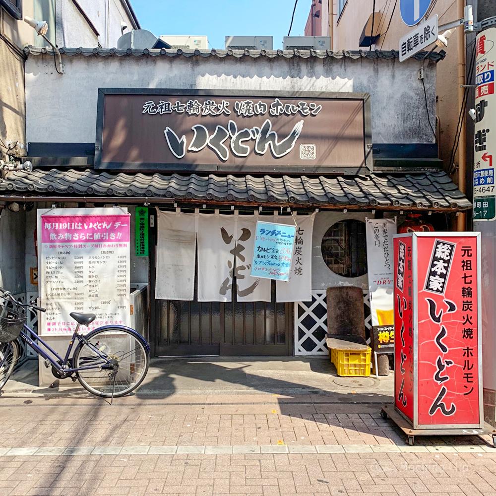 いくどん 町田駅前店の外観の写真