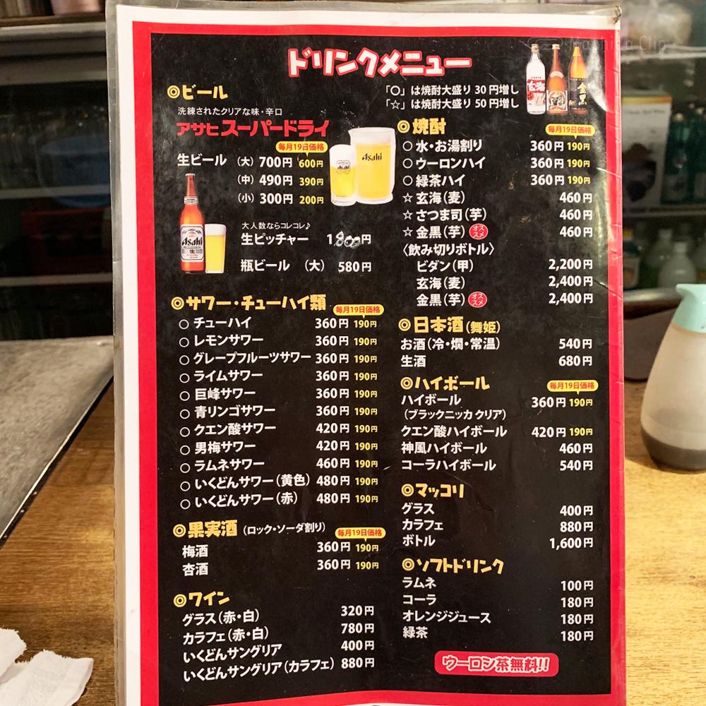 いくどん 町田駅前店のドリンクメニューの写真