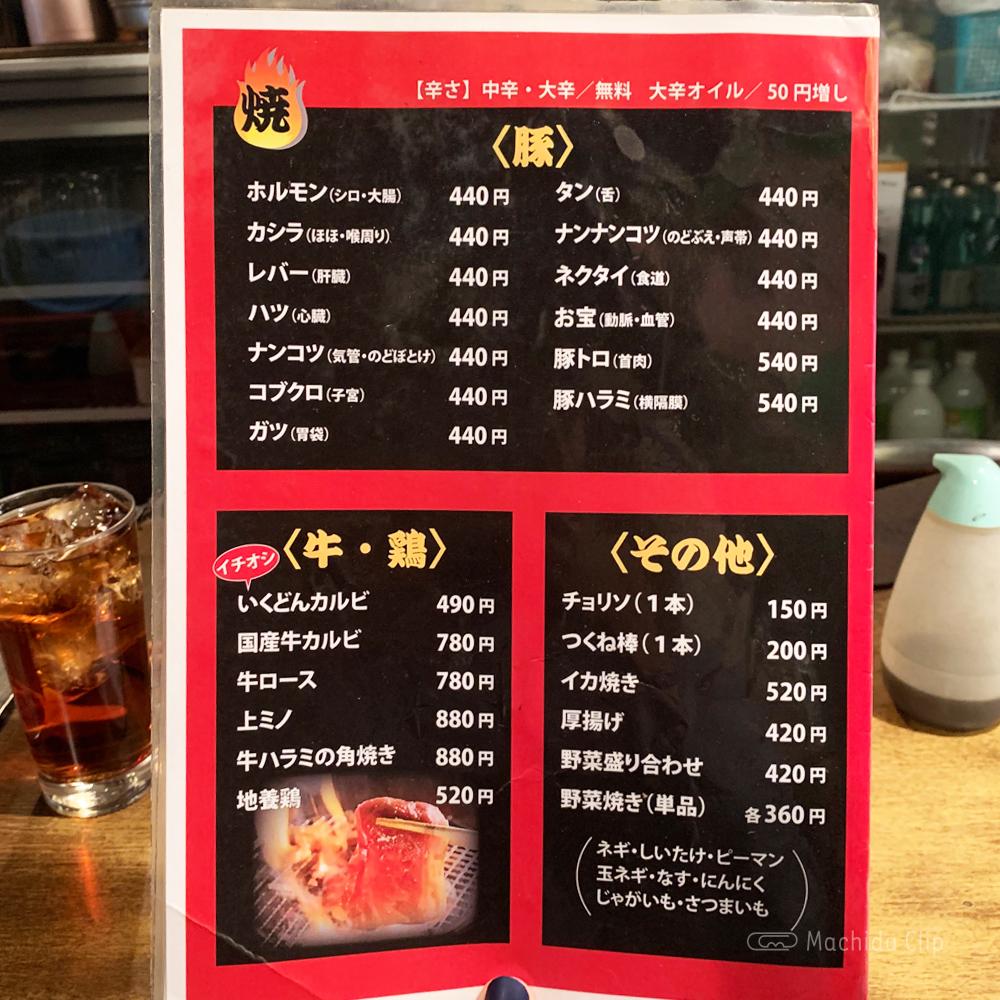 いくどん 町田駅前店の焼肉メニューの写真