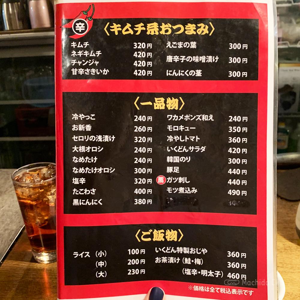 いくどん 町田駅前店のメニューの写真