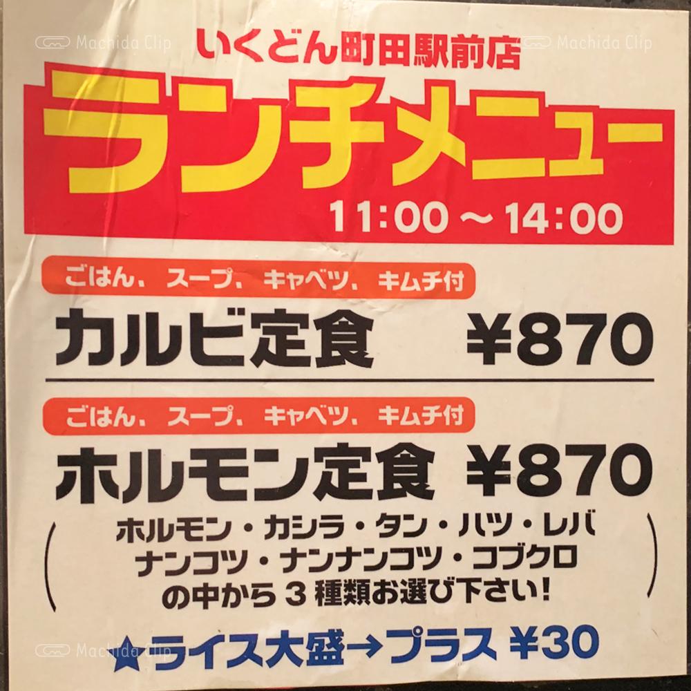 いくどん 町田駅前店のランチメニューの写真