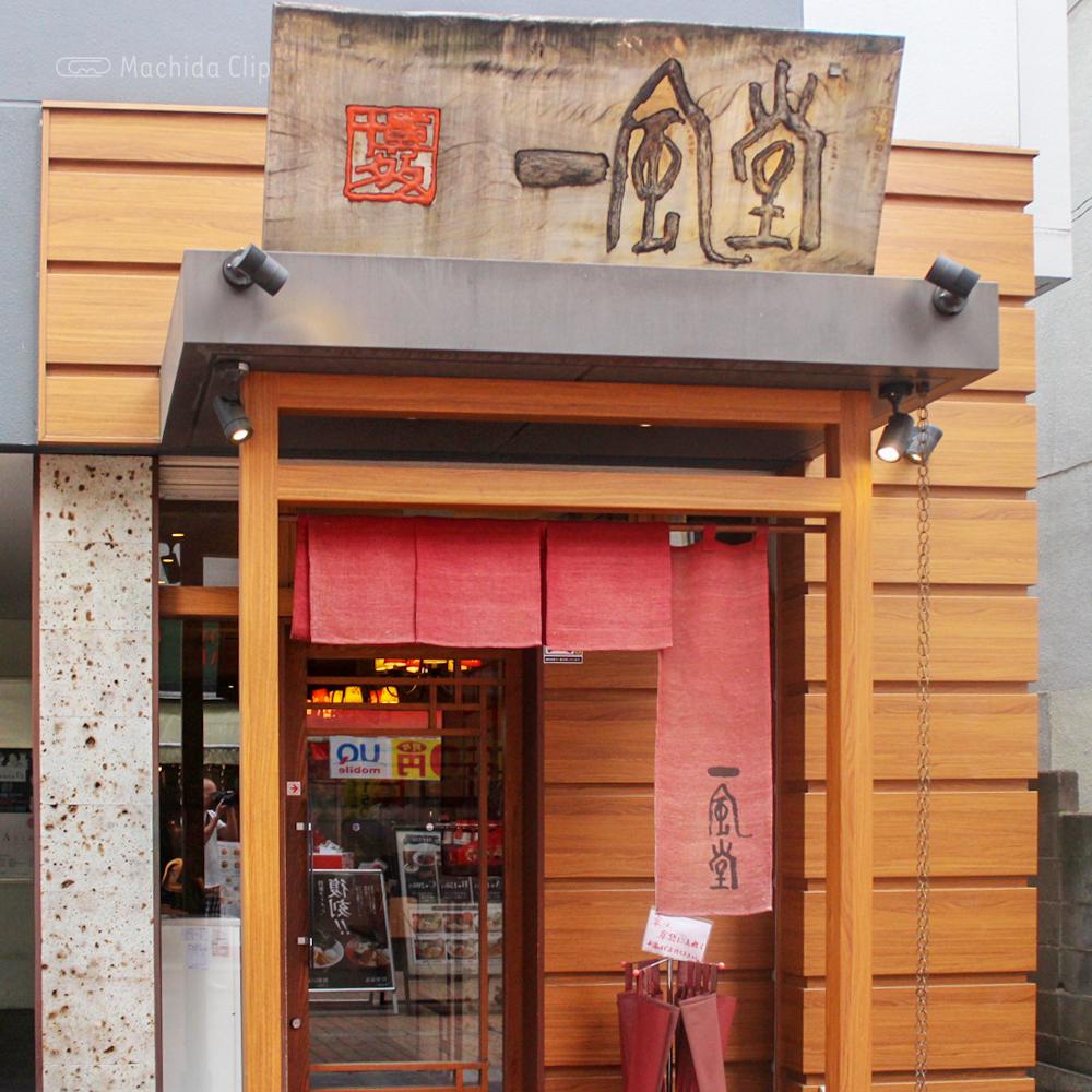 一風堂 町田店の外観の写真