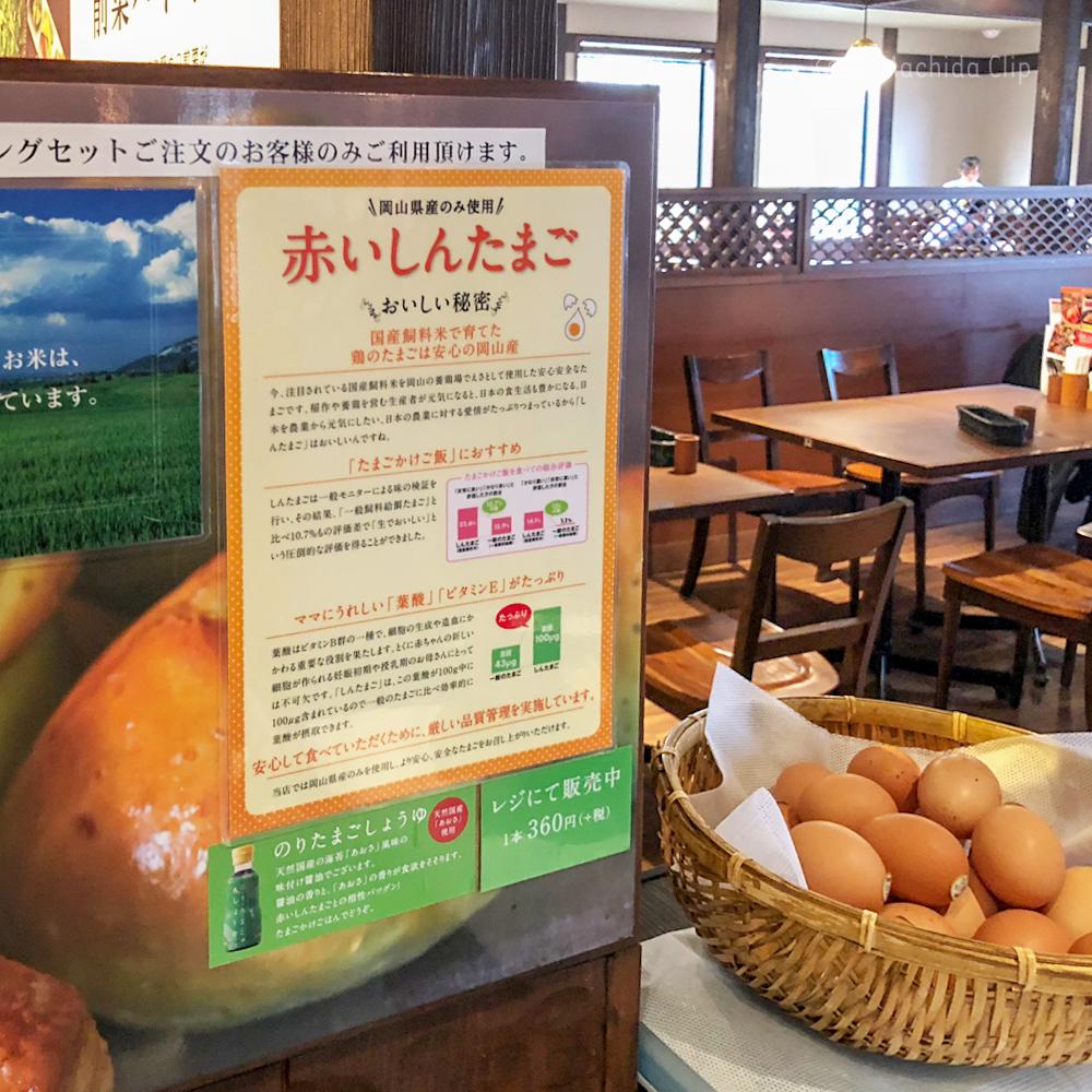 鎌倉パスタ 桜美林学園前の卵の写真