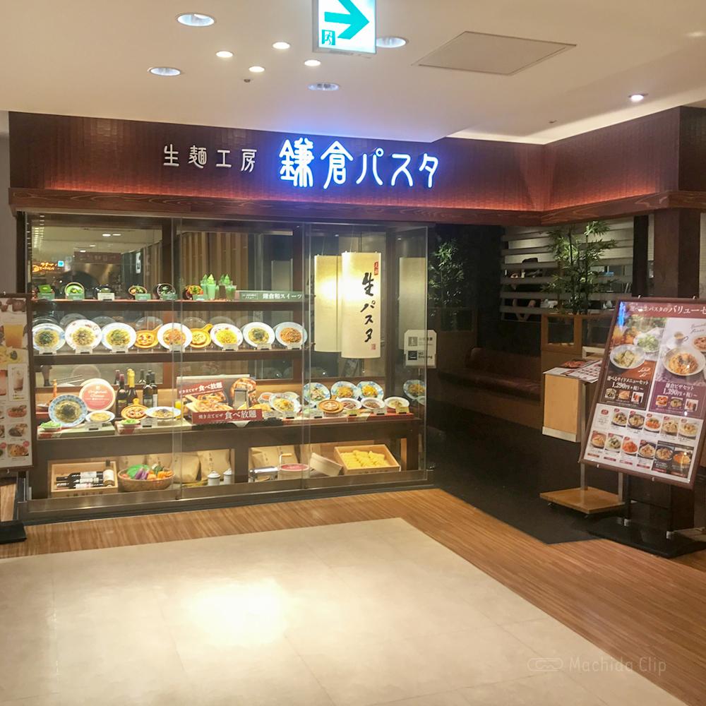 鎌倉パスタ 町田東急ツインズ店の外観の写真