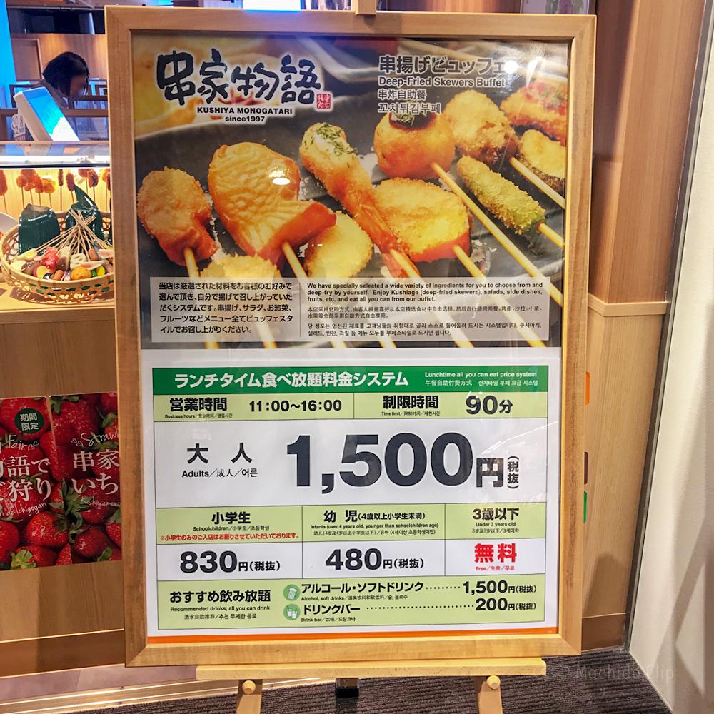 串屋物語 町田モディ店のメニューの写真