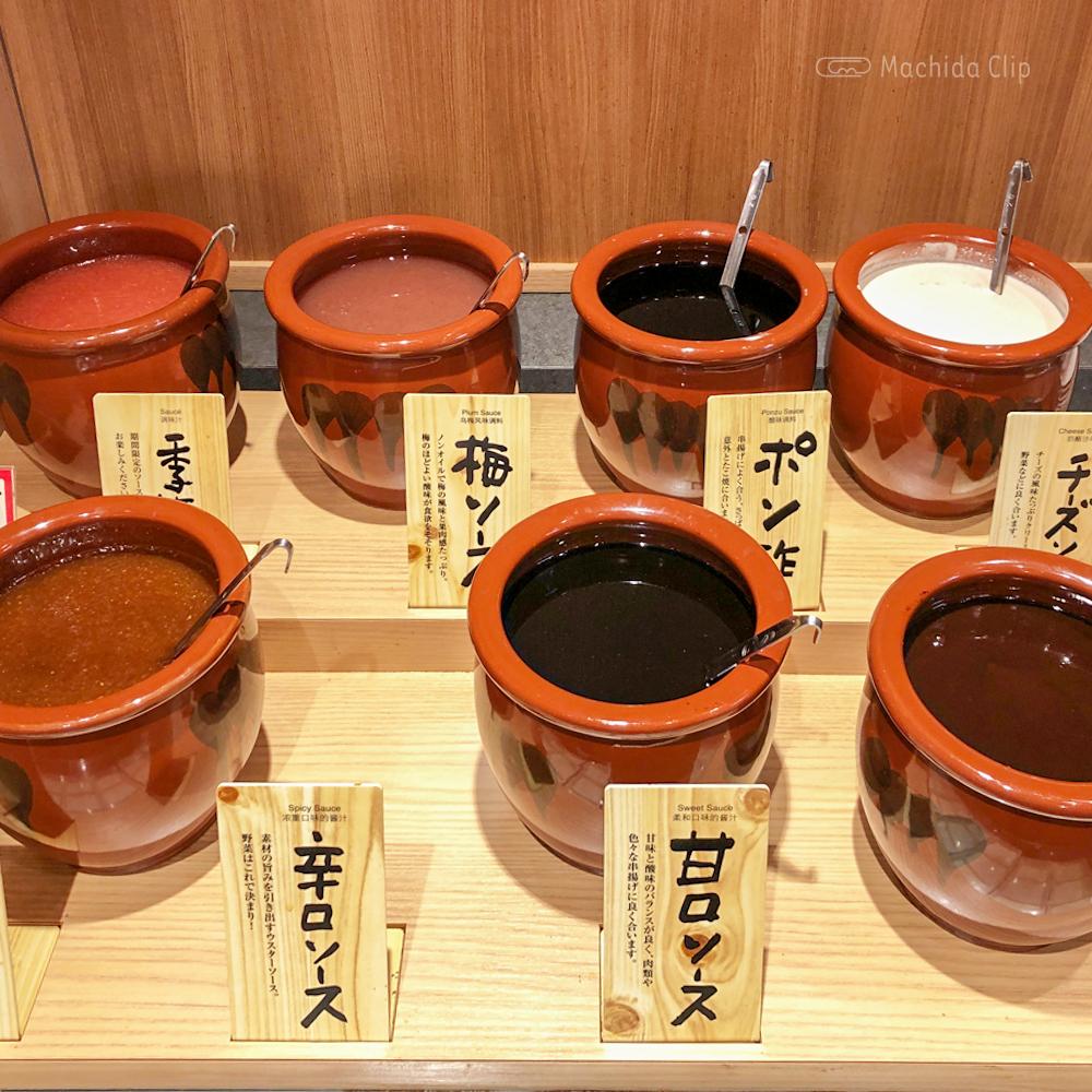 串屋物語 町田モディ店のソースの写真
