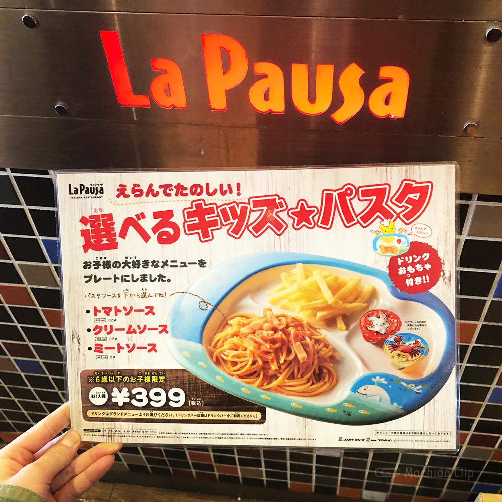 ラ・パウザ 町田駅前店のキッズメニューの写真