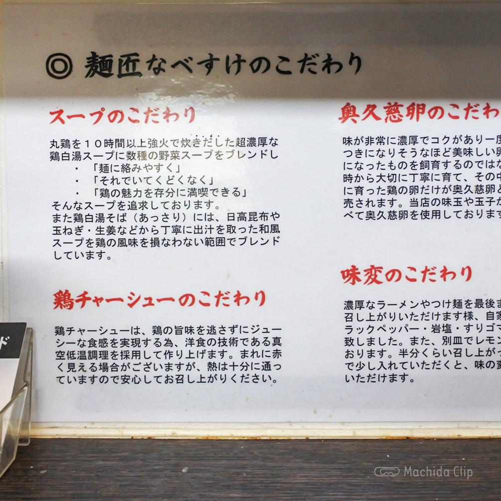 麺匠 なべすけ 一号店 町田金森店のこだわりプレートの写真
