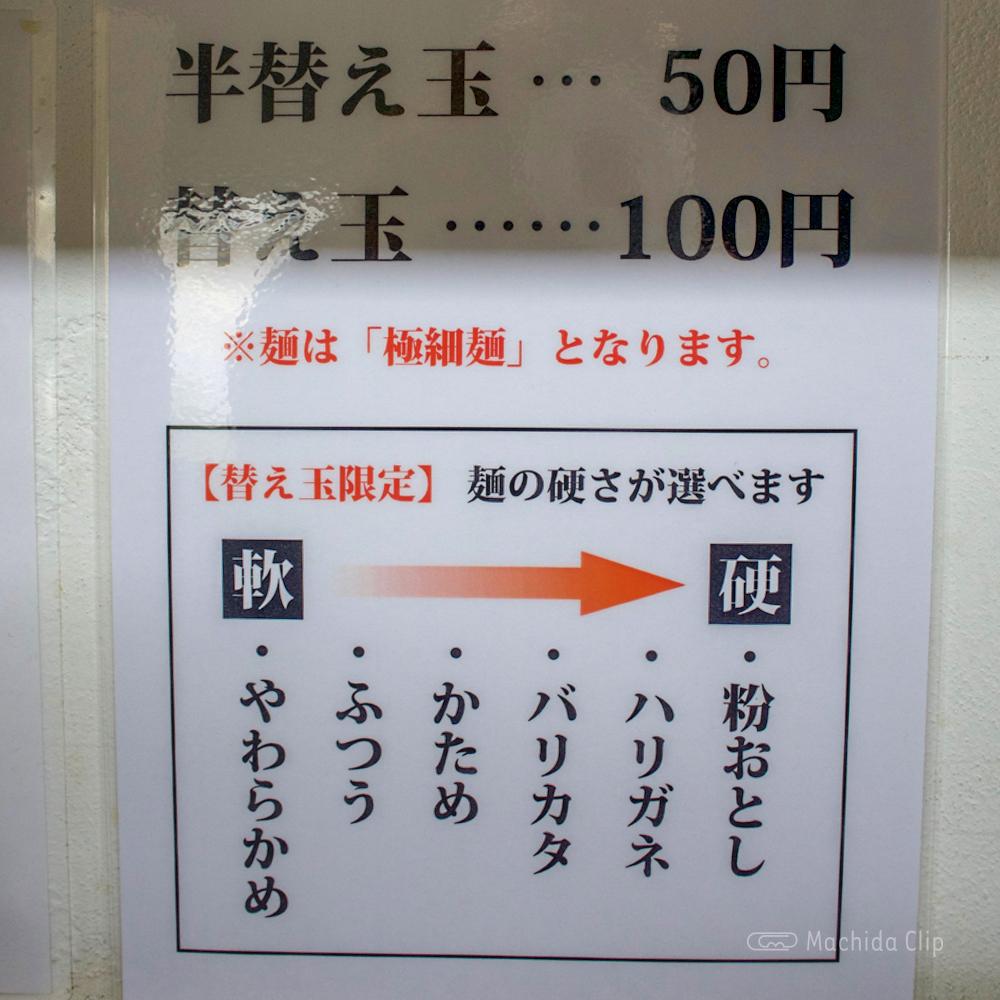 麺匠 なべすけ 一号店 町田金森店の替え玉メニューの写真