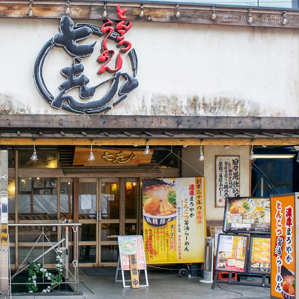 七志 とんこつ編 町田店の外観の写真