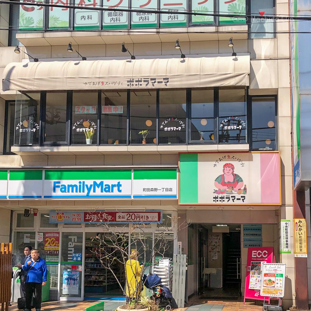ポポラマーマ 町田店の外観の写真