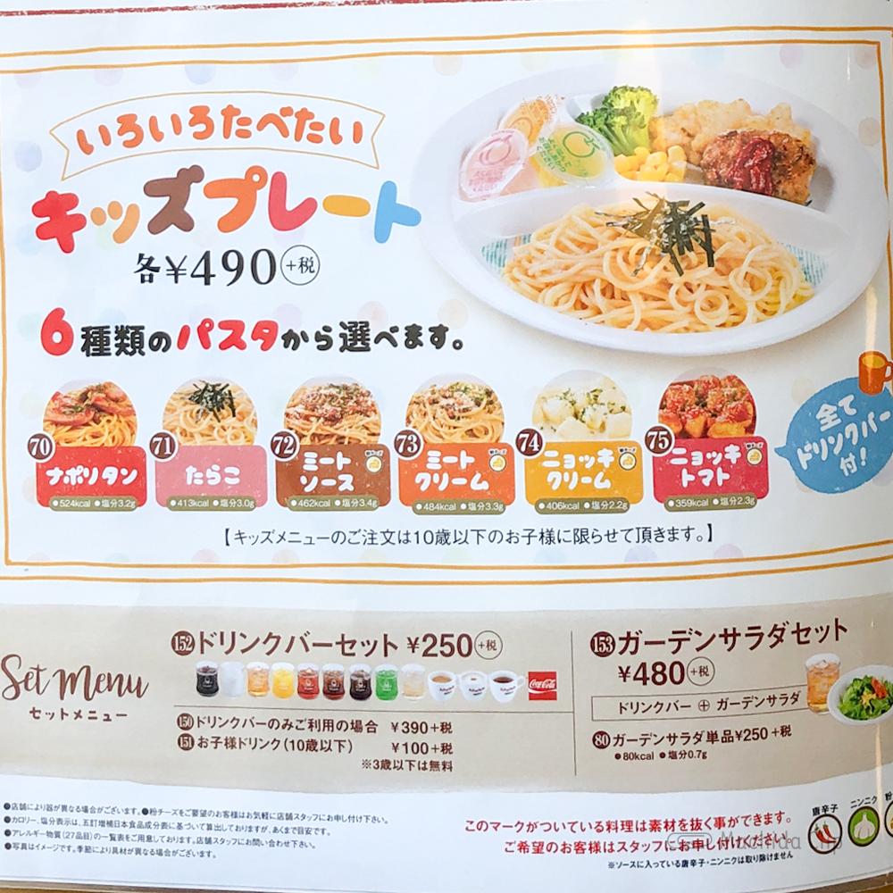 ポポラマーマ 町田店のキッズプレートメニューの写真