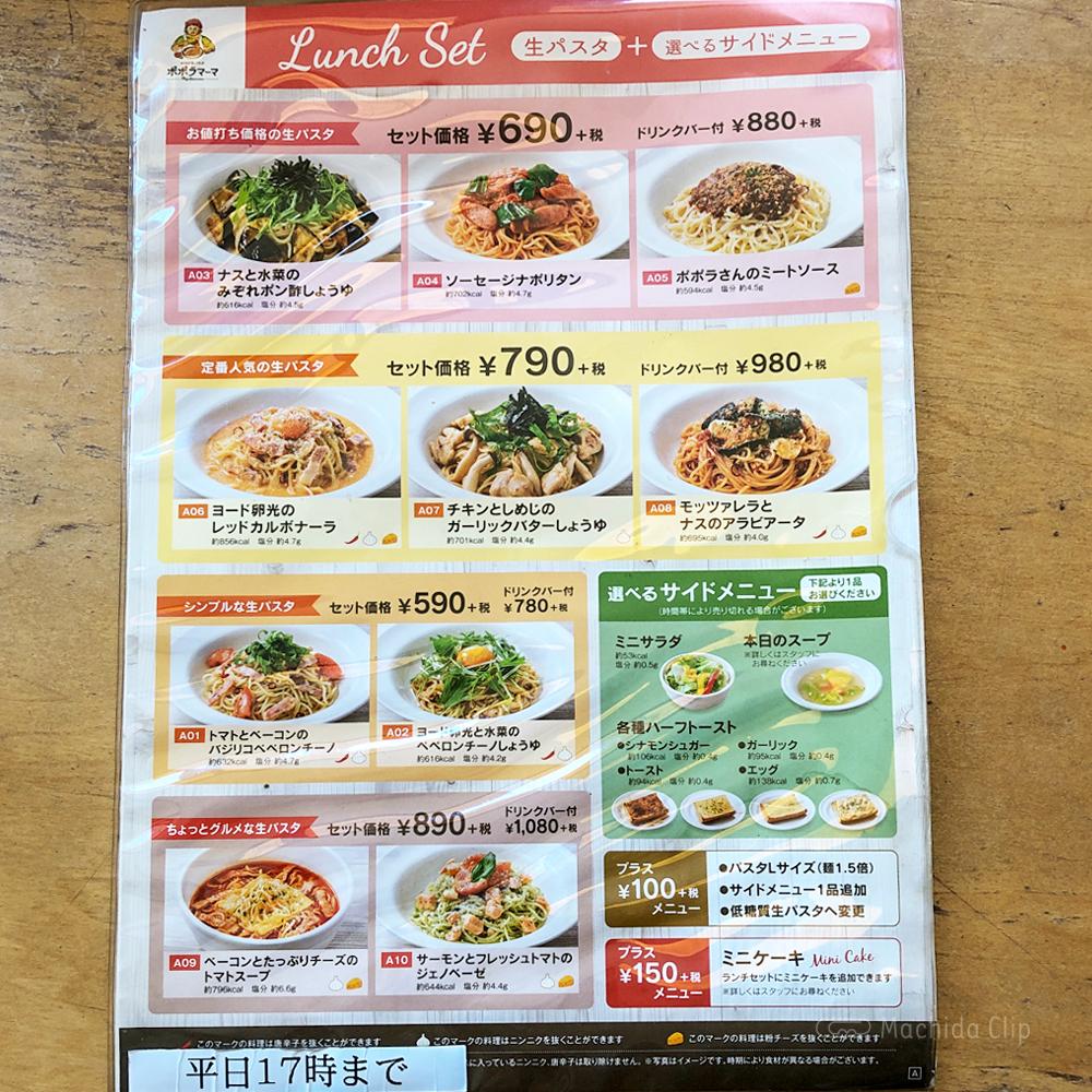 ポポラマーマ 町田店のランチセットメニューの写真