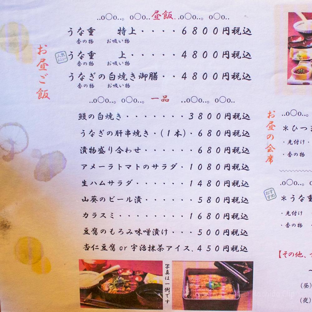 三右ヱ門(さんよも)のメニューの写真