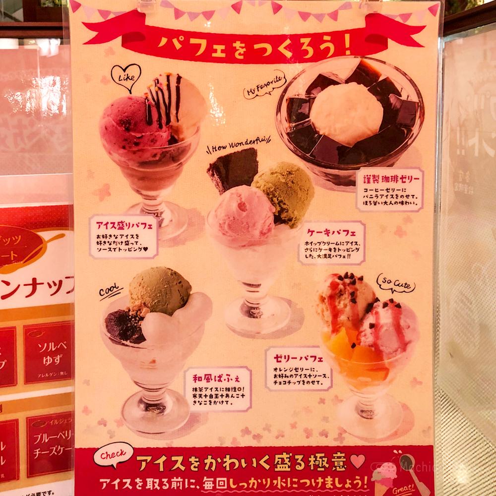 スイーツパラダイス 町田モディ店のパフェの作り方の写真
