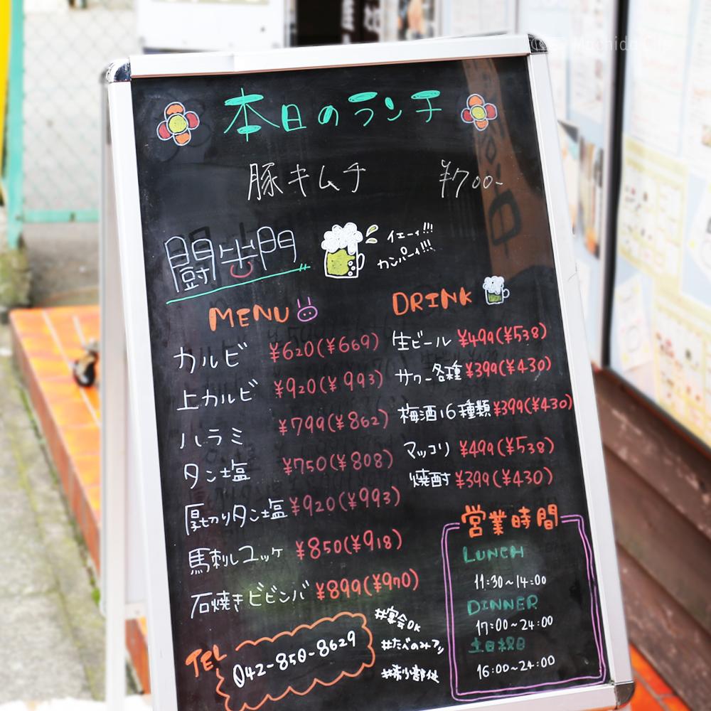 闘牛門の黒板ランチメニューの写真