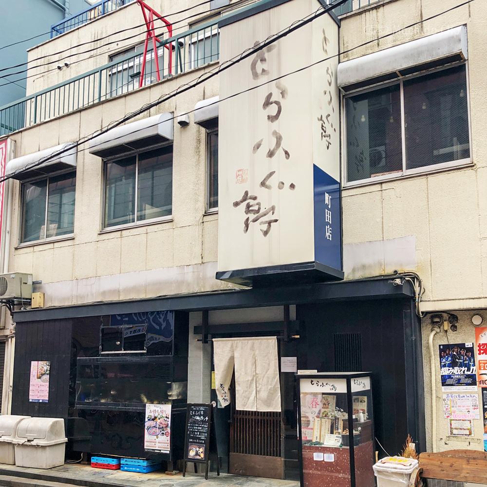 とらふぐ亭 町田店の外観の写真