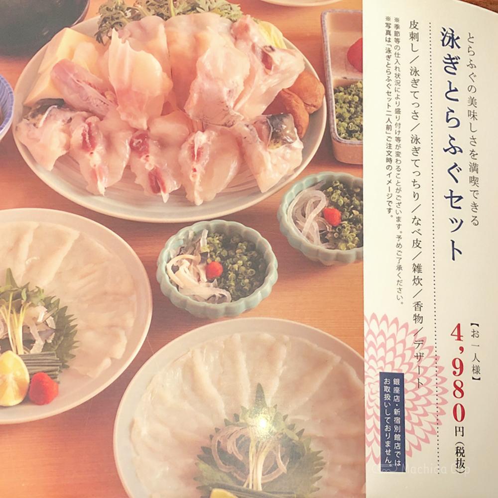 とらふぐ亭 町田店のコースメニューの写真