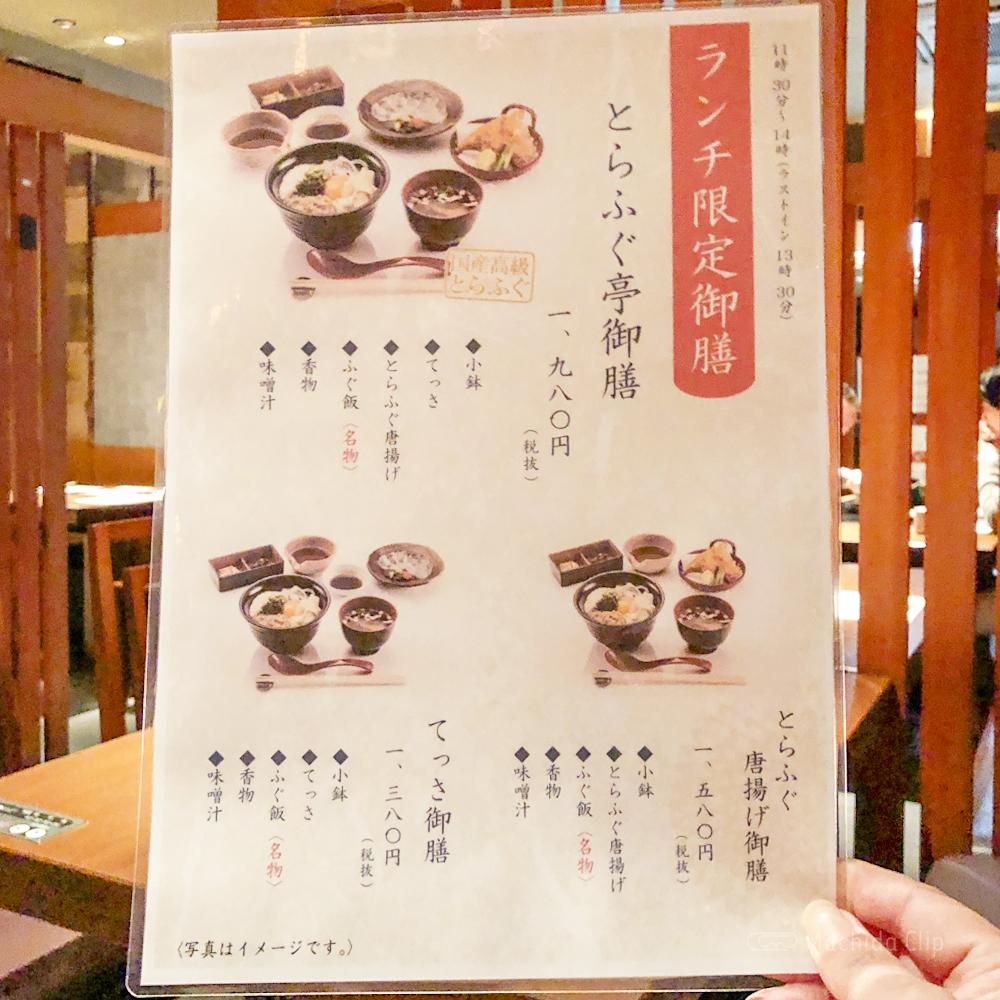 とらふぐ亭 町田店のランチメニューの写真